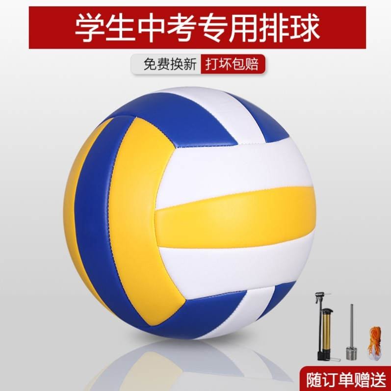 Pink explosion proof competition primary school children adult volleyball middle school entrance examination students special ball female junior high school students