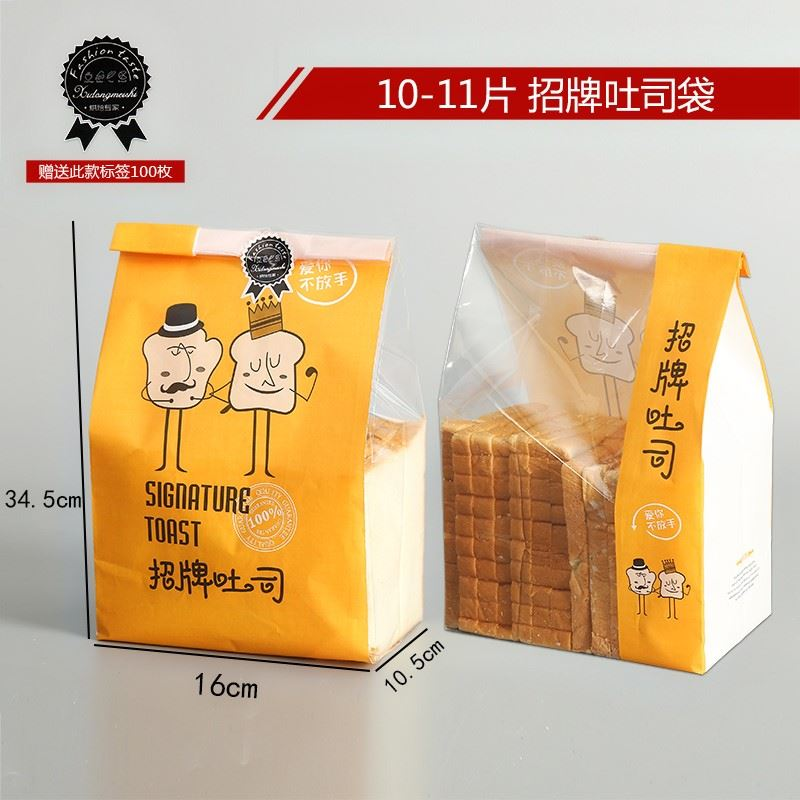 . Waterproof sheet bag French dessert window opening toast bag environmental protection meal bag European film meal bag