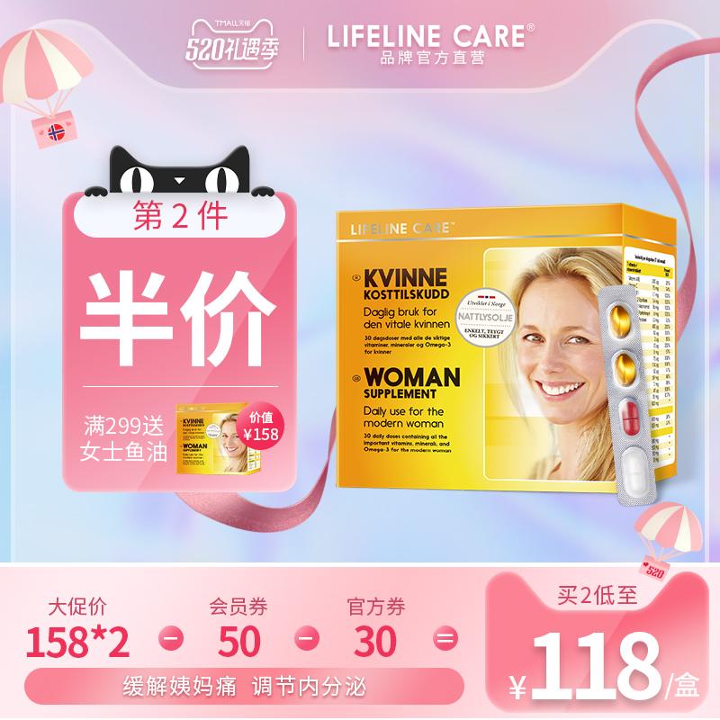 Lifeline Care挪威女士多复合维生素女性b族片鱼油月见草新陈代谢