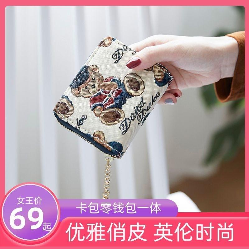 零钱包中式2021小巧短夹时尚韩系网红好用多卡位旅行卡包轻奢女式