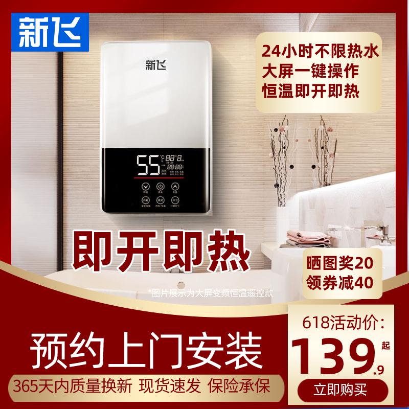 新飞即热式电热水器速热家用小型淋浴器洗澡免储水电热水器快热式淘宝优惠券