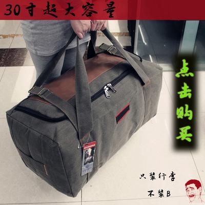 高档加厚行李袋结实帆布袋旅行袋收纳袋手提旅游包单肩包