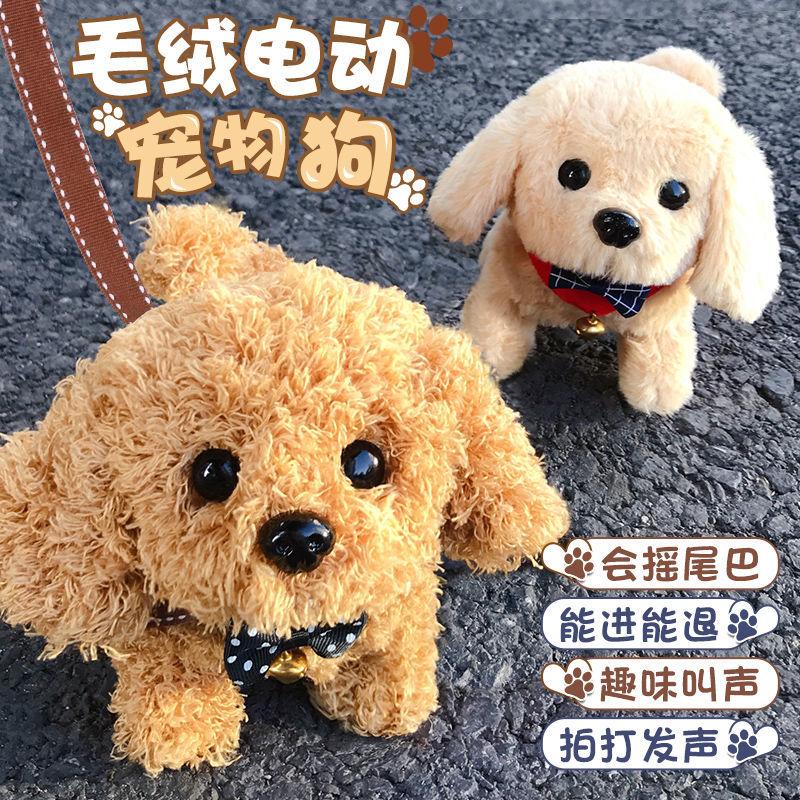 儿童玩具狗狗走路会叫仿真电动毛绒小狗会发声智能宠物狗女孩礼物