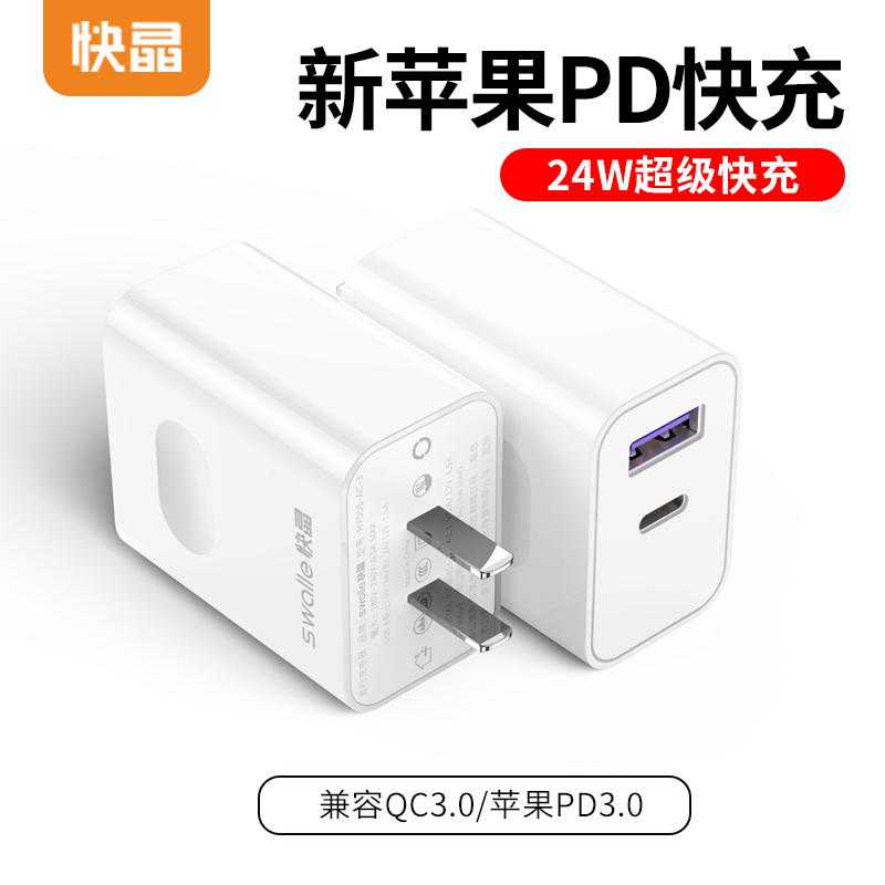 快晶旗舰店 快晶5a充电器插头华为苹果小米vivo 券后89元包邮