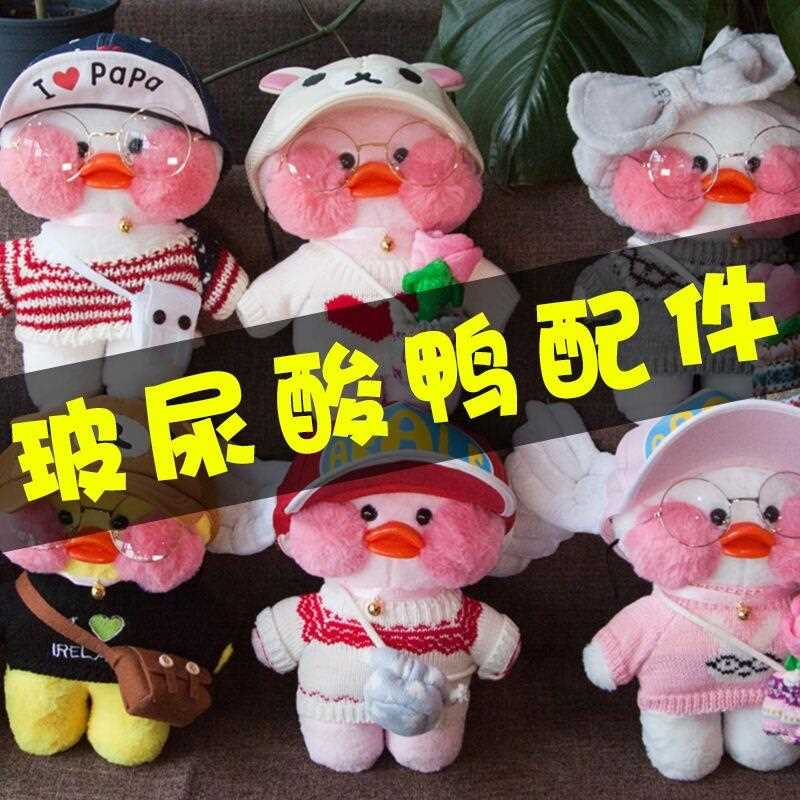 Accessories! Ins net red 30cm hyaluronic acid duck doll plush toy doll accessories clothes