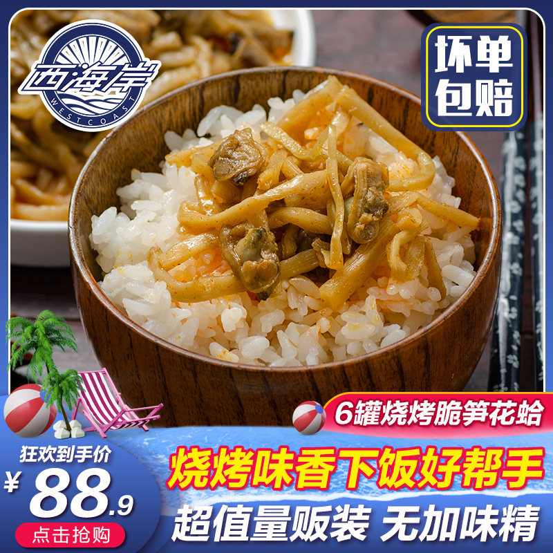 Crispy bamboo shoots, clams, ready to eat, clams, rice sauce, barbecue, huajiawang, red seafood, cooked snacks, 6 cans