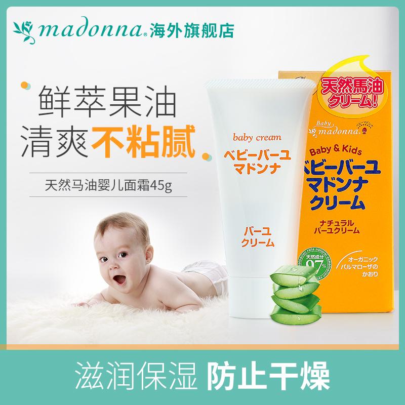 日本进口madonna宝宝45g天然马油