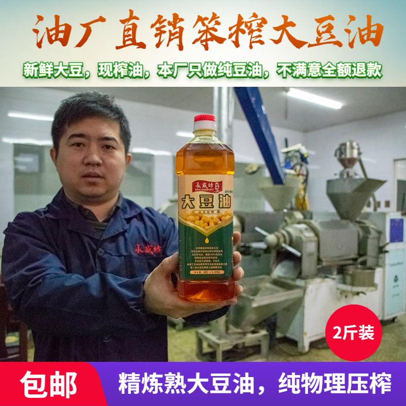永盛坊东北笨榨熟豆油非转基因大豆油物理压榨精炼食用油2斤装
