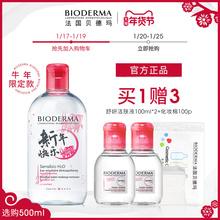 贝德玛舒妍多效洁肤液500ml卸妆水脸部温和清洁粉水新年礼物