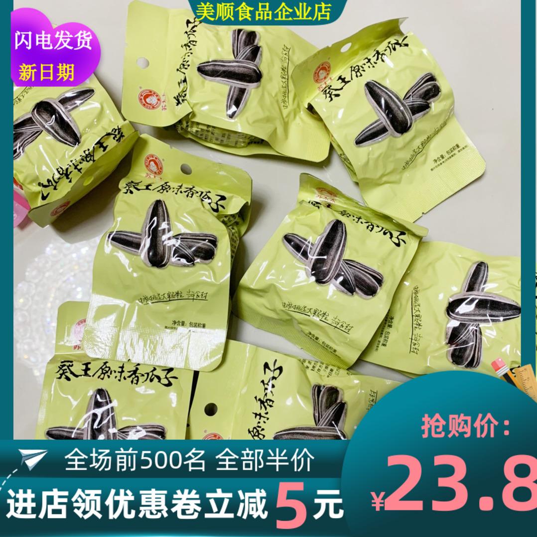 黑瓜子�0�2咸味盐焗口味苏太太原...