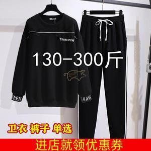300斤特大码女装200胖mm秋季宽松长袖t恤休闲长裤子运动套装显瘦