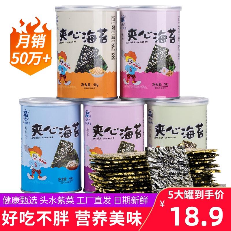 【拍5件】海苔夹心脆5罐装