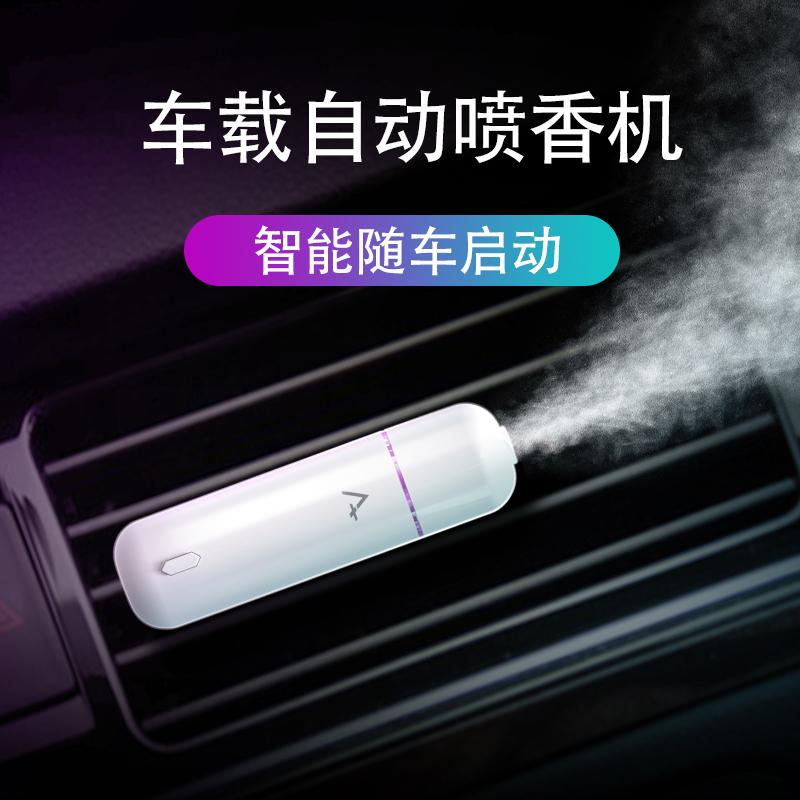 自动喷香机车载香薰机车用小型迷你香氛机家用厕所卫生间扩香机