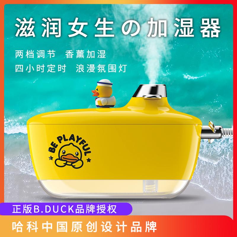 小黄鸭宿舍学生静音卧室家用加湿器评价好不好