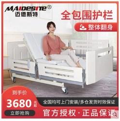 迈德斯特护理床家用多功能电动护理床翻身床瘫痪病人医疗床