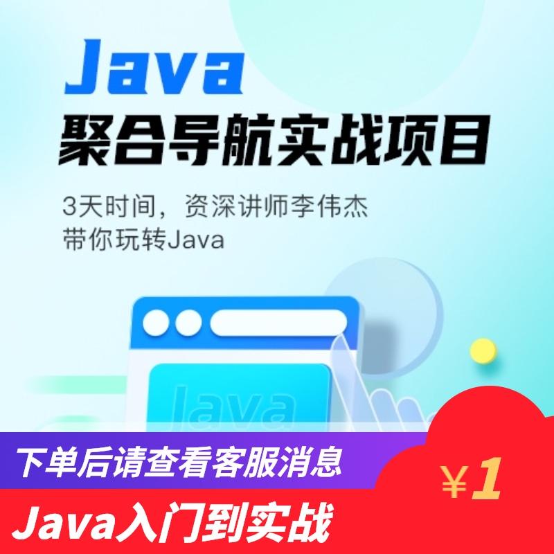 it程序员java从入门到实战视频教程零基础计算机软件开发编程课程