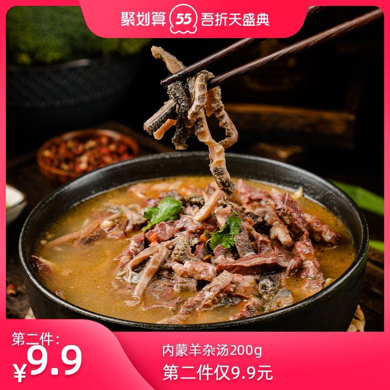 【睿澳】草原羊杂汤内蒙熟食即食羊肉