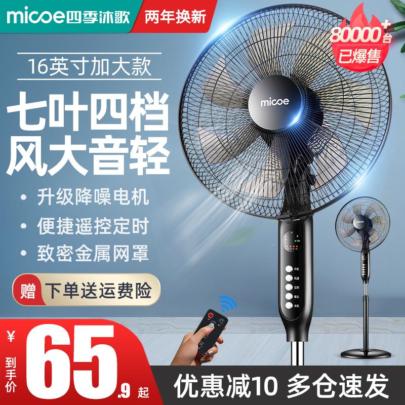 四季沐歌电风扇落地扇家用立式静音夏天台式大风强力摇头工业电扇