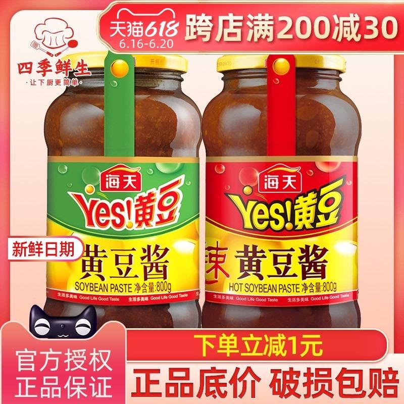 海天黄豆酱800g实惠组合装家用yes小瓶东北大酱豆拌酱蘸酱豆瓣酱