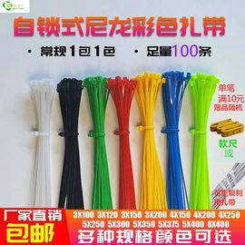 国标足数自锁式尼龙扎带大中小号塑料扎带扣带固定捆扎带绑束线带
