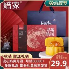 【焙家旗舰店】流心奶黄月饼6枚礼盒礼袋