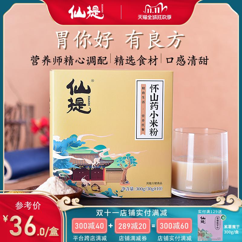 仙提怀山药小米粉代餐营养低糖小米粉便携独立包装早餐小米粉冲剂