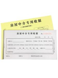 房屋中介专用收据二联现货出租凭证定做房产中介专用票据可定制