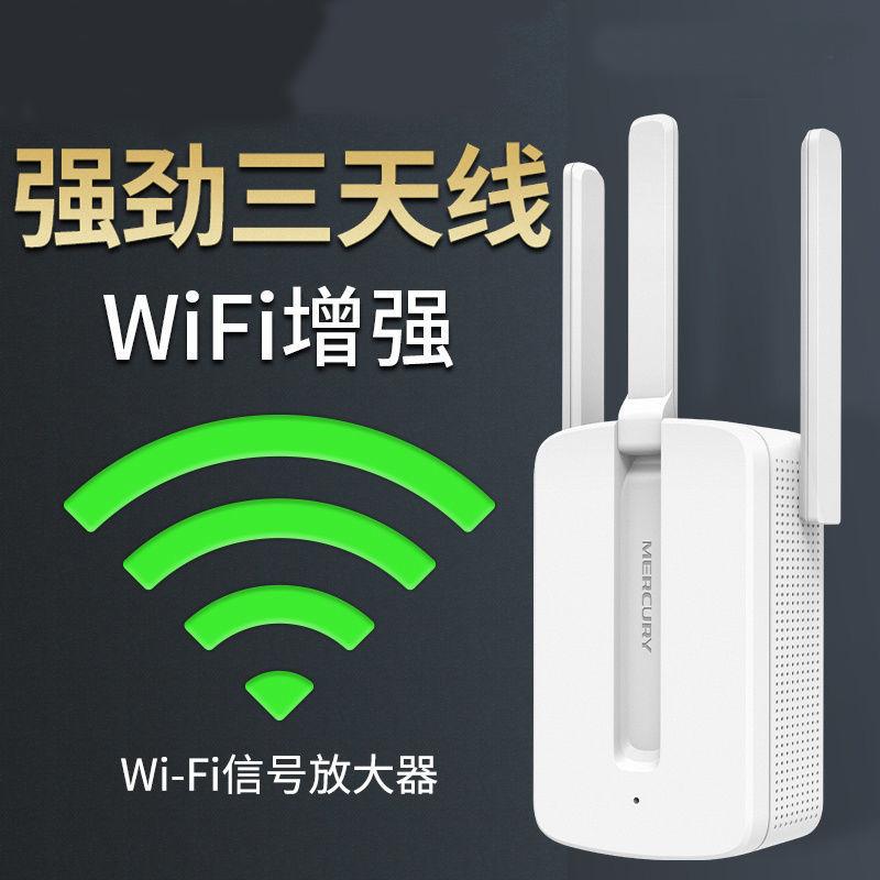 无线wifi增强器WiFi信号放大器路由器扩展器网络扩大器中继器