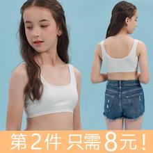 女童内衣发育期小背心10岁少女文胸学生内穿薄款儿童女夏季纯棉13