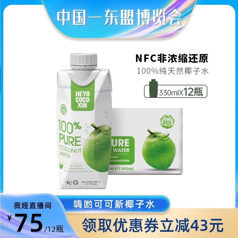【直播间专享】嗨哟可可新椰子水nfc果汁饮料整箱越南纯椰子水