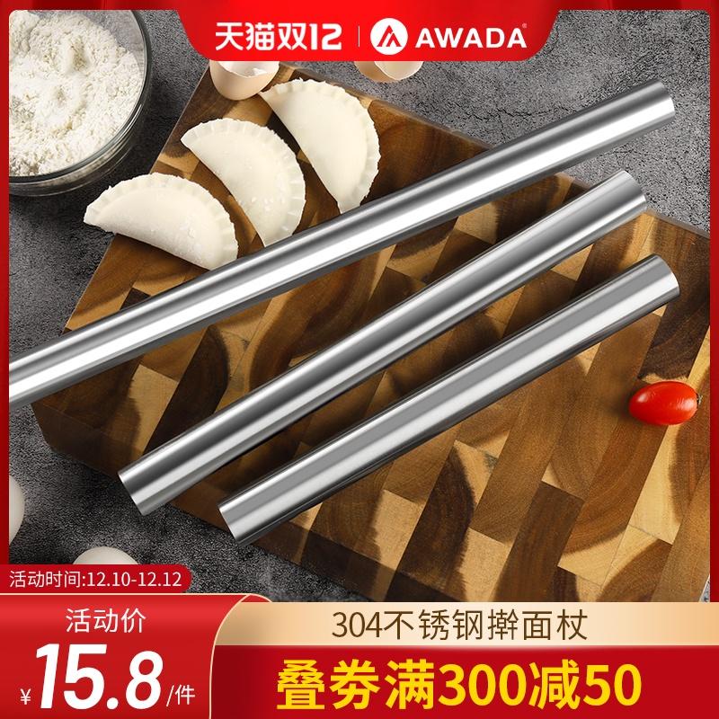 awada304不锈钢擀面杖神器捍家用杖