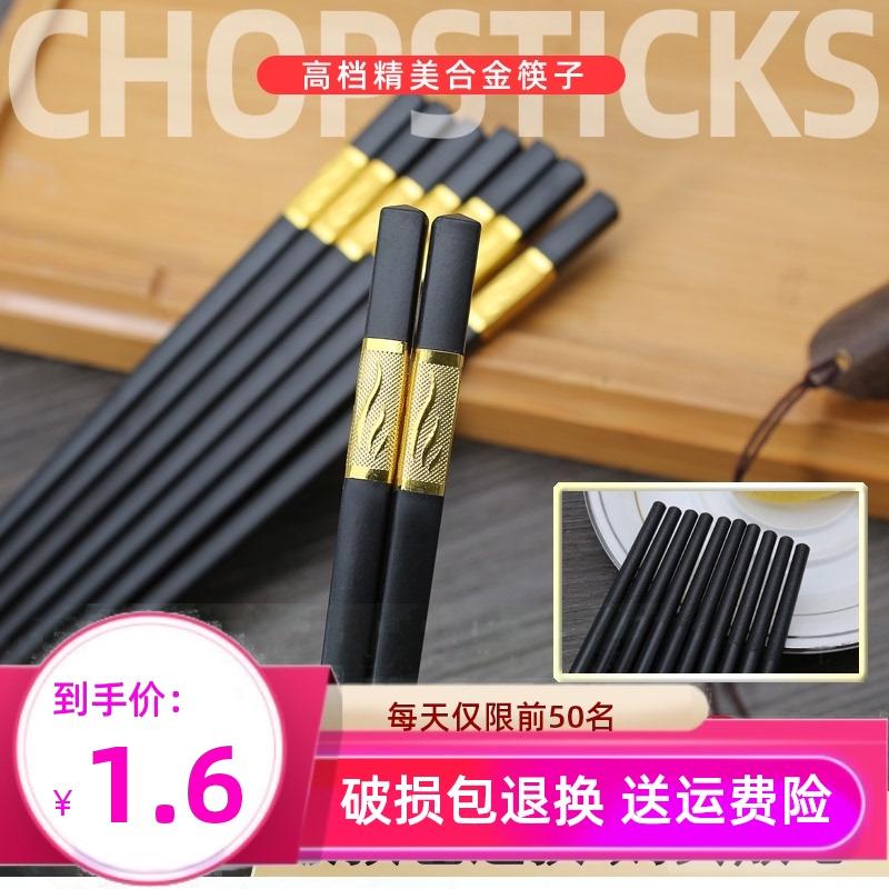 高档筷子家用防霉合金筷子商用筷子2双装防滑耐高温家庭餐具套装
