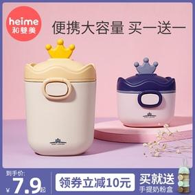 便携外出大容量奶粉分装格奶粉盒