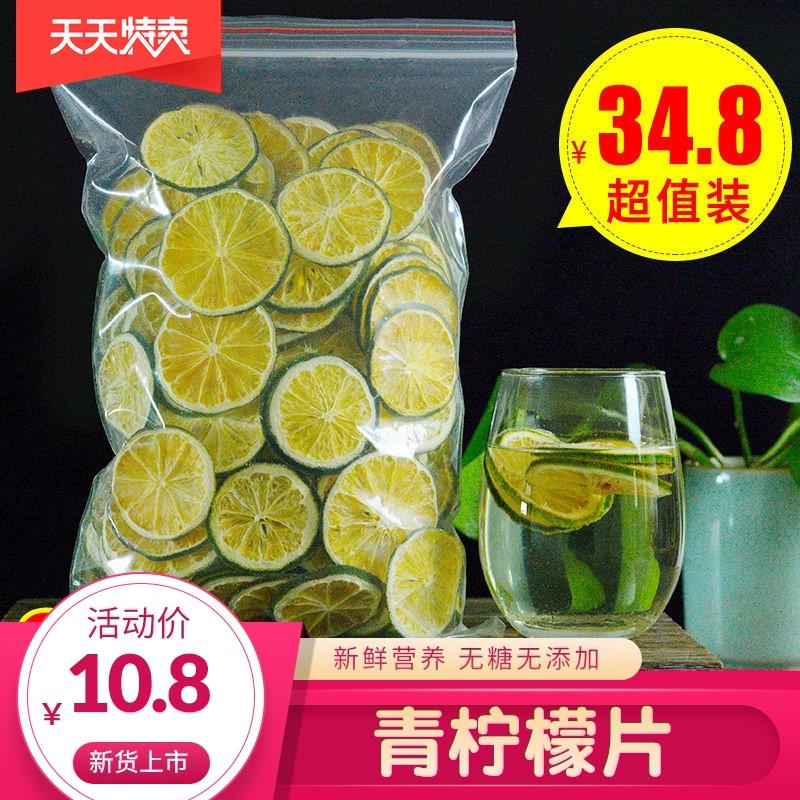 手工水果茶新货青柠檬干片500g泡水烘焙蛋糕装饰搭火龙果片金桔片