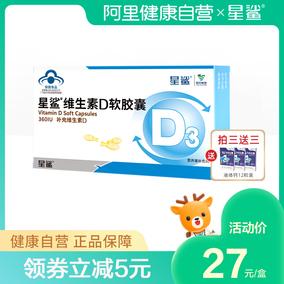 星鲨维生素d滴剂24粒维d3软胶囊