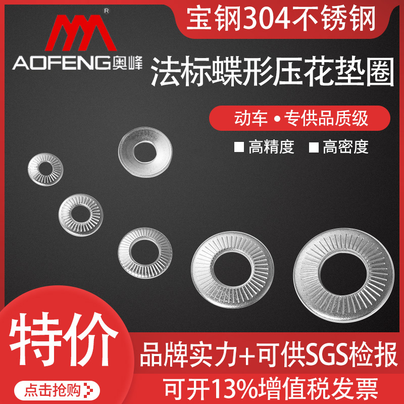 Saddle type M10 single side m4nfe-m5304511 washer M6 stainless steel butterfly m325 anti slip gasket tooth M8