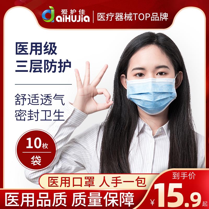 成人一次性医用口罩含熔喷布三层防护医疗口罩学生透气薄款