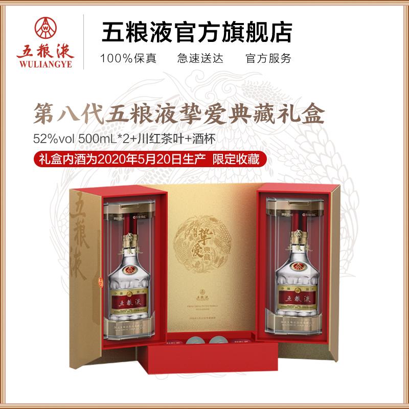 【限定收藏】第八代五粮液挚爱典藏礼盒500mL*2瓶 5.20生产