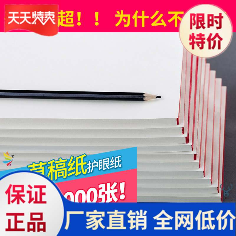 。 Draft paper large copy paper manuscript for students practical calculus paper writing without ink infiltration is convenient for learning and home use