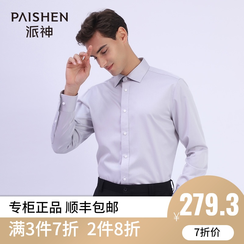 Sanmao paishen mens long sleeved shirt business casual formal dress no iron solid color shirt gray pink pdc1107
