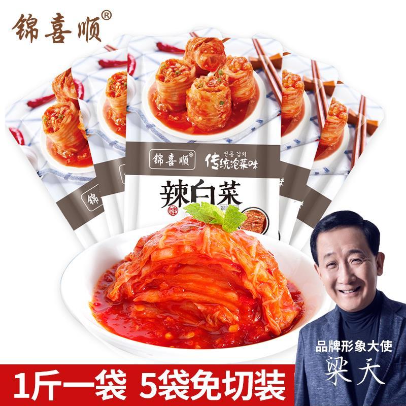 锦喜顺辣白菜小袋装韩国开味小咸菜