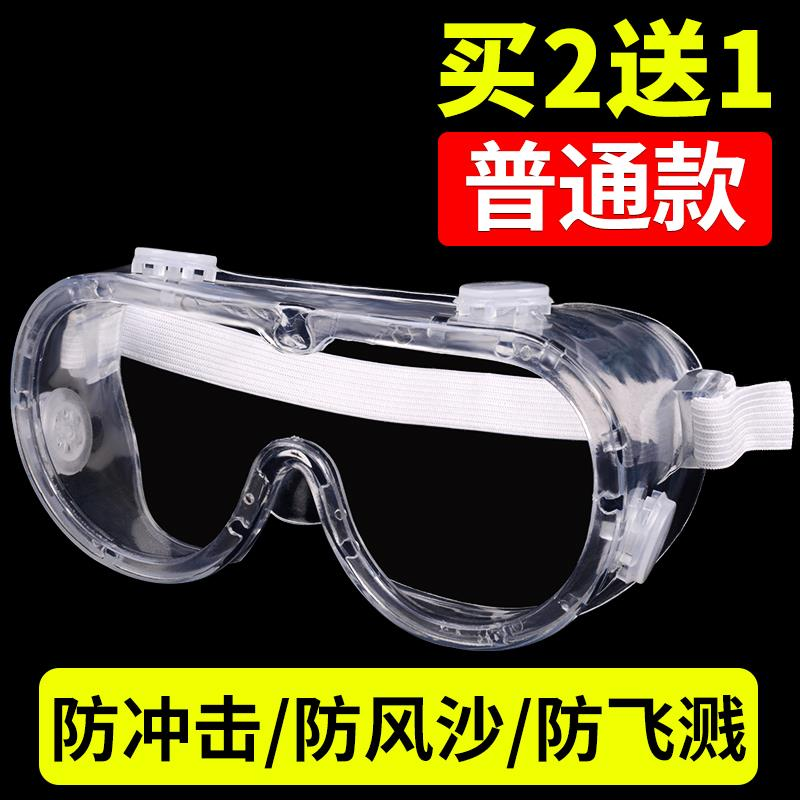Goggles protect against fogging cut onion kitchen oil smoke goggles dust proof glass lens transparent