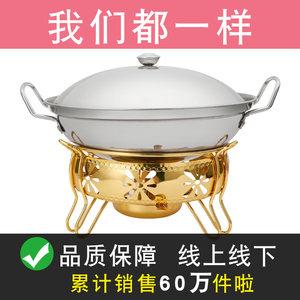 佑爱小火锅商用饭店干锅家用酒精炉