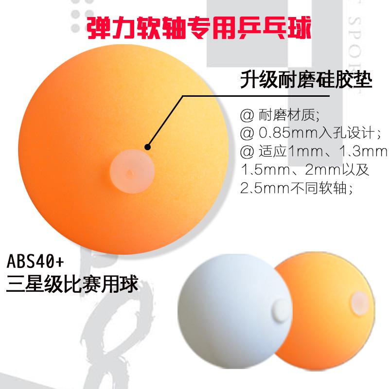 乒乓球训练器专用球练球器乒乓球乒乓专用乒乓球带孔有孔练习用球