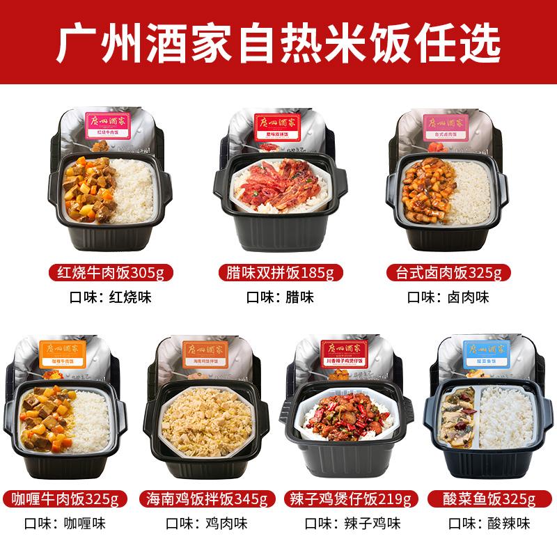 新品广州酒家自热米饭4盒大份量 懒人速食食品拌饭方便午餐自热饭