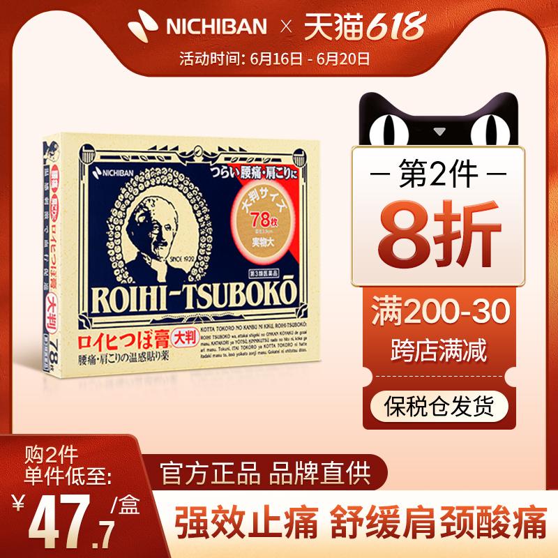 日本进口nichiban米琪邦老头贴温感止痛贴大判老人头膏药贴78枚