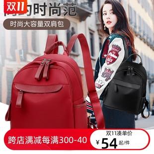 牛津布双肩包女大容量2020年新款潮流韩版时尚百搭休闲旅行小背包