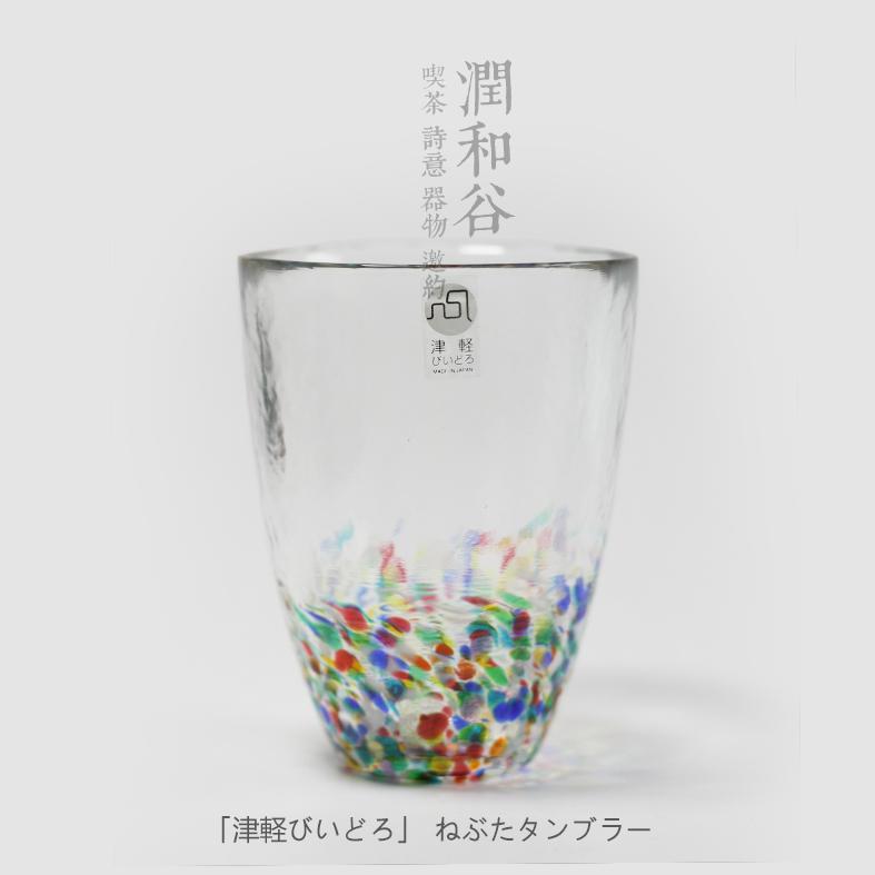 润和谷津轻日本进口石�V硝子手工彩色玻璃杯炫彩果汁饮料杯酒杯
