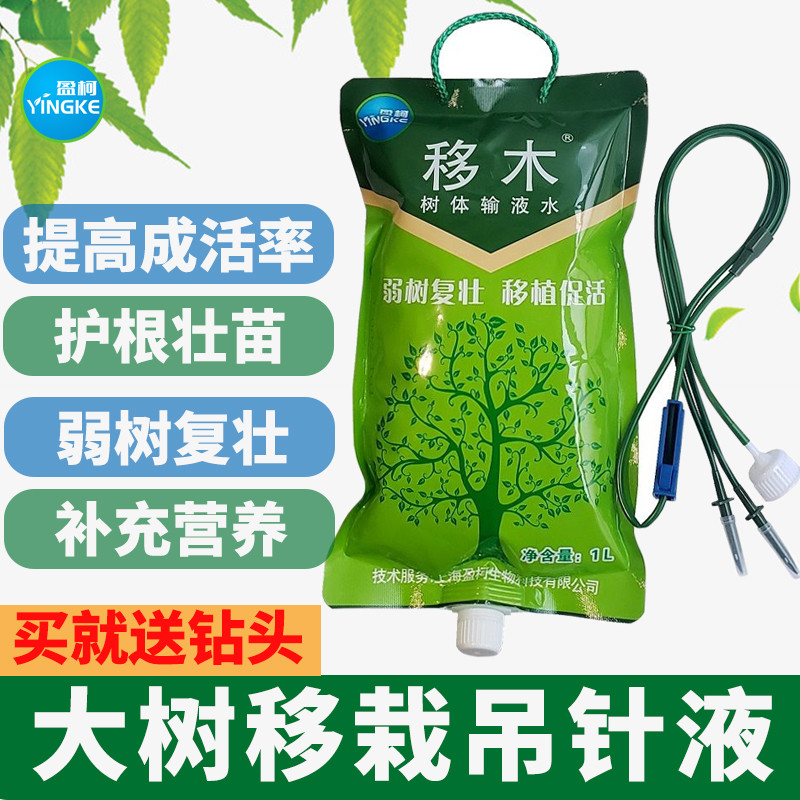 Nutrient solution bihuo tree nutrient express tree hanging needle liquid hanging bag liquid promoting root promoting live bit feeding