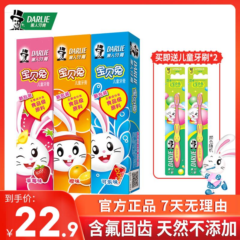 【送儿童牙刷2支】黑人宝贝兔儿童牙膏4支